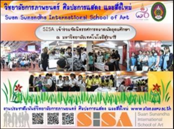SISA จัดงานตลาดนัดอุดมศึกษา