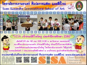SISA เข้าร่วมพิธีไหว้ครู ศูนย์การศึกษาจังหวัดนครปฐม
