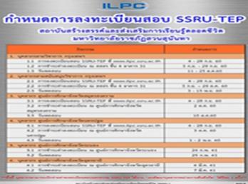 กำหนดการสอบ SSRU-TEP มหาวิทยทลัยราชภัฏสวนสุนันทา