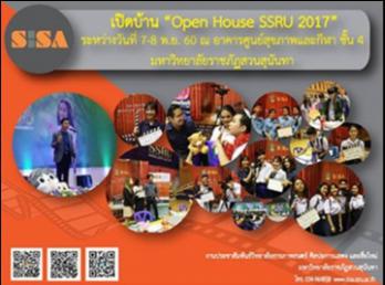 เปิดบ้าน Open House SSRU 2017