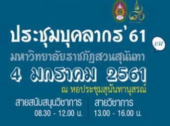 ประชุมบุคลากรสายวิชาการปีการศึกษา 2561