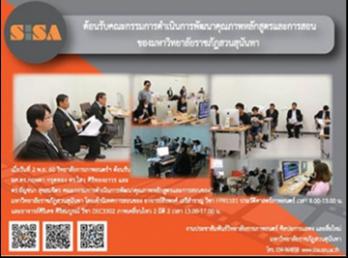 SISA ต้อนรับคณะกรรมการดำเนินการพัฒนาการสอน