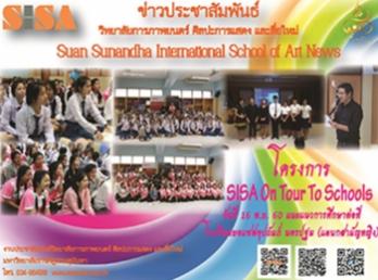 SISA On Tour to Schools โรงเรียนยอแซฟอุปถัมถ์ นครปฐม