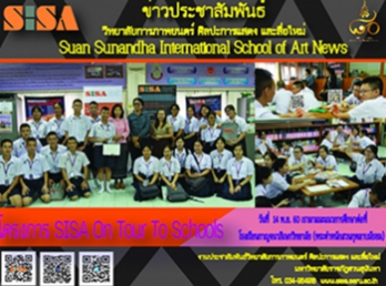 SISA On Tour to Schools โรงเรียนกาญจนาภิเษกวิทยาลัย พระตำหนักสวนกุหลาบมัธยม ศาลายา
