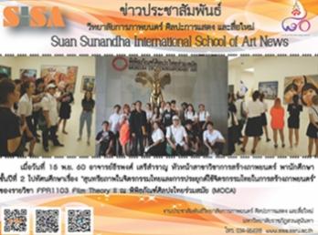หัวหน้าภาควิชาการสร้างภาพยนตร์นำนักศึกษาดูงาน พิพิธภัณฑ์ศิลปะไทยร่วมสมัย