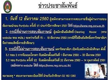นักศึกษาที่สมัครรอบ Portfolio รอบ1/1 สามารถตรวจสอบรายชื่อได้ในวันที่ 12 ธันวาคม 2560