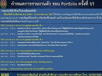 กำหนดรายงานตัวรอบ Portfolio รอบ1/1 ปีการศึกษา 2561