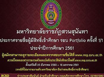 ประกาศรายชื่อผู้มีสิทธิ์เข้าศึกษา รอบ Portfolio ครั้งที่ 1/1 ปีการศึกษา 2561