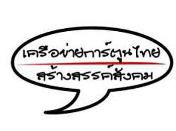เครือข่ายการ์ตูนไทย สร้างสรรค์สังคม