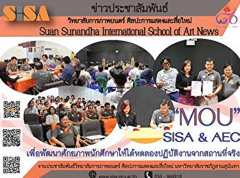 SISA บันทึกข้อตกลงร่วมกันกับบริษัท เออีซี เทเลคอม (ประเทศไทย) จำกัด ณ วิทยาลัยการภายนตร์ ศิลปะการแสดงและสื่อใหม่