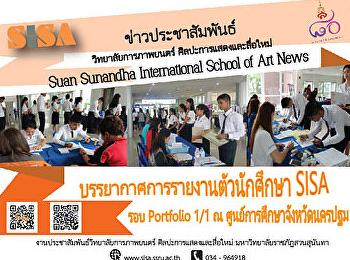 นักศึกษา SISA รายงานตัวนักศึกษารอบ Portfolio 1/1