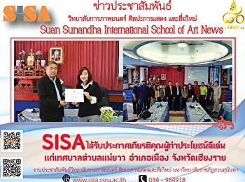 SISA ได้รับประกาศเกียรติคุณทำประโยชน์ดีเด่น จากเทศบาลตำบลแม่ยาว