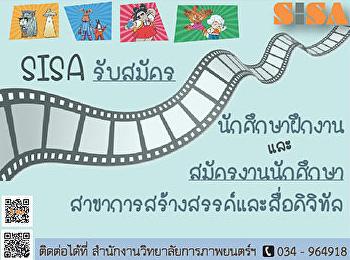 SISA รับสมัครนักศึกษา ปีการศึกษา 2561