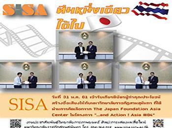 SISA ทีมหนึ่งเดียวในไทยที่ได้ไปประเทศญี่ปุ่น
