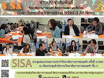 SISA ประชุมคณะกรรมการประจำวิทยาลัยการภาพยนตร์ฯ ครั้งที่ 2/2561