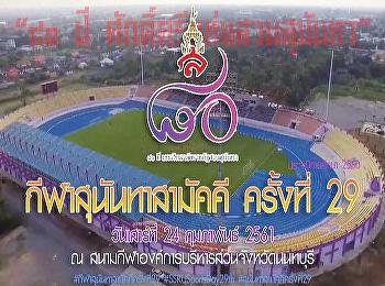 งานกีฬาสุนันทาสามัคคี ครั้งที่ 29