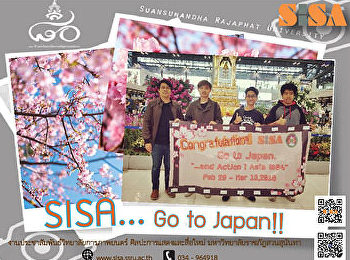 SISA ส่งอาจารย์และนักศึกษาเดินทางไปอบรมการผลิตภาพยนตร์ ณ ประเทศญี่ปุ่น