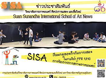 SISA เรียนทดลองกากับการแสดงภาพยนตร์