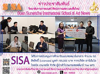 SISA ได้รับการสนับสนุนการศึกษาซอฟแวร์เอกสารจานวน 150 ลิขสิทธิ์ (Licenses)