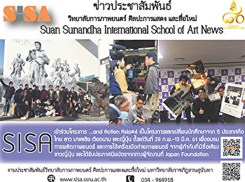 SISA เข้าร่วมโครงการ ...and Action Asia#4 และร่วมฉายหนังที่ Japan Foundation Asia Center
