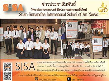 SISA คว้ารางวัลผลงานระดับดี ในการประชุมวิชาการด้านศิลปกรรมระดับชาติ ครั้งที่ 1 : ศิลปกรรมศาสตร์กับสังคมและวัฒนธรรมร่วมสมัย