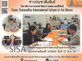 SISA ต้อนรับคณะกรรมการตรวจเยี่ยมอาจารย์ผู้สอน ประจาภาคเรียนที่ 2/2560