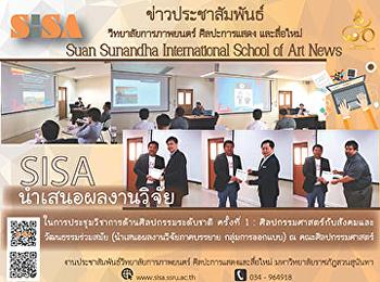 SISA นำเสนอผลงานวิจัยในการประชุมวิชาการด้านศิลปกรรมระดับชาติ ครั้งที่ 1 : ศิลปกรรมศาสตร์กับสังคมและวัฒนธรรมร่วมสมัย