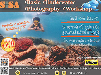 SISA พาแชะภาพใต้ทะเลดำน้ำชมปะการัง