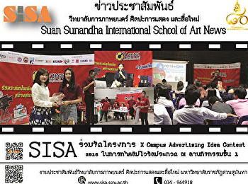 SISA ร่วมจัดโครงการ X Campus Advertising Idea Contest 2018