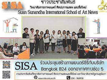SISA ร่วมประชุมสร้างภาพยนตร์ซีรี่กับบริษัท Bangkok B24 ออกอากาศทางช่อง 5