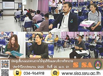 SISA เข้าร่วมประชุมชี้แจงแนวทางการให้ทุนวิจัยและบริการวิชาการ ประจาปีงบประมาณ 2562