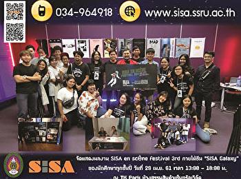 """SISA จัดแสดงผลงานสื่อสร้างสรรค์และภาพยนตร์ SISA en scène festival 3rd ภายใต้ธีม """"SISA Galaxy"""""""
