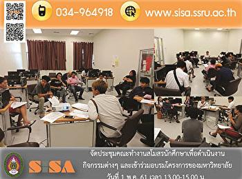 SISA จัดประชุมคณะทำงานสโมสรนักศึกษา