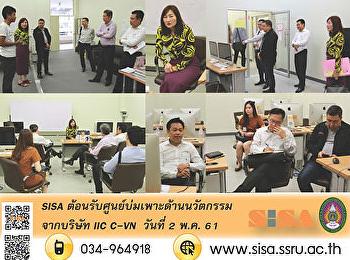 SISA ต้อนรับศูนย์บ่มเพาะด้านนวัตกรรม จากบริษัท IIC C-VN