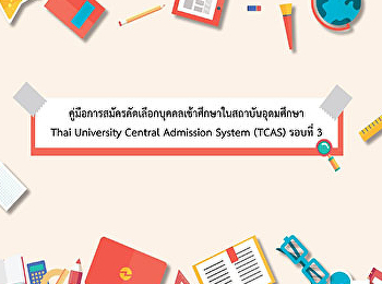 Thai University Central Admission System ( TCAS ) Round 3
