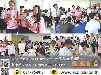 SISA เข้าร่วมโครงการตรวจสุขภาพนักศึกษาชั้นปีที่ 1