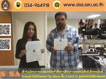 SISA เข้าร่วมโครงการอบรมการจัดทาสื่อการเรียนการสอนหนังสืออิเล็กทรอนิกส์ (E-book) ด้วยโปรแกรม Flip PDF Profesional