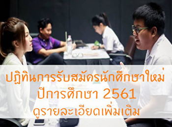 ปฏิทินการรับสมัครนักศึกษาปีการศึกษา 2561