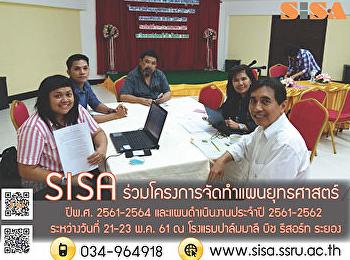 SISA เข้าร่วมโครงการจัดทาแผนยุทธศาสตร์และแผนดาเนินงานประจาปี 2561-2562