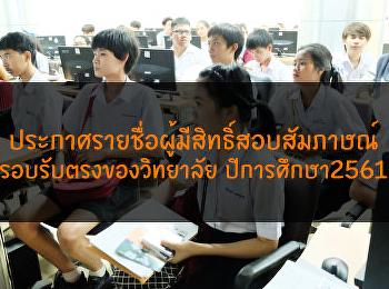 ประกาศรายชื่อผู้มีสิทธิ์สอบสัมภาษณ์รอบ รับตรงของวิทยาลัยฯ ปีการศึกษา 2561