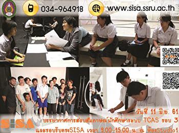 SISA สอบสัมภาษณ์นักศึกษาระบบ TCAS รอบ 3 และรอบรับตรงวิทยาลัยการภาพยนตร์ฯ