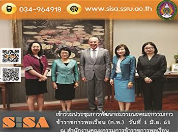 SISA เข้าร่วมประชุมการพัฒนาสมรรถนะคณะกรรมการข้าราชการพลเรือน (ก.พ.)