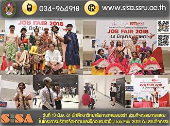 SISA แสดงกิจกรรมนักศึกษาในโครงการบริการจัดหางานและฝึกอบรมอาชีพ Job Fair 2018