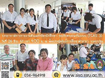 SISA รายงานตัวและทำบัตรนักศึกษารอบรับตรงร่วมกัน (TCAS 3)