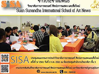 SISA ประชุมคณะกรรมการประจาวิทยาลัยการภาพยนตร ์ศิลปะการแสดงและสื่อใหม่์ครั้งที่์3/์2561