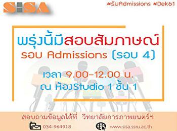 สอบสัมภาษณ์นักศึกษาในรอบ Admissions (รอบ 4)