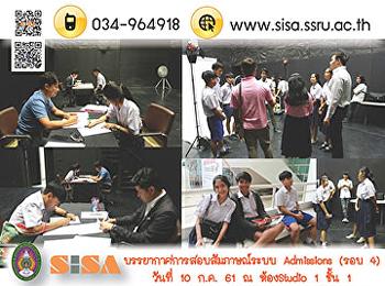 SISA สัมภาษณ์ นักศึกษาระบบ Admissions (รอบ4)