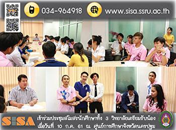 SISA เข้าร่วมประชุมสโมสรนักศึกษาทั้ง 3์ วิทยาลัยของศูนย์การศึกษาจังหวัดนครปฐม