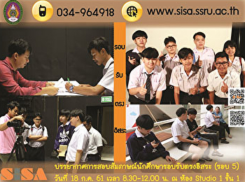 SISA สัมภาษณ์ นักศึกษารอบรับตรงอิสระ (รอบ์5)