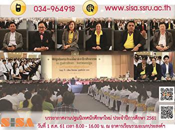 SISA ร่วมงานปฐมนิเทศนักศึกษาใหม่ ประจำปีการศึกษา์2561